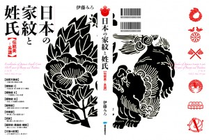 ''Encyclopedia of Japanese Family Crests –1400 Years of Beauty & Tradition""