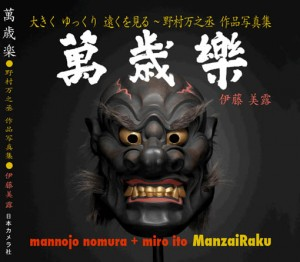 """Manzairaku"" Conceived by Media Art League Photo & Text by Miro Ito)"