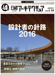 Nikkei Architecture (January 14 2016 issue) Cover Photo by Miro Ito