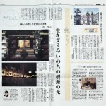 Mainichi Newspaper (Aug.4.2010 issue)