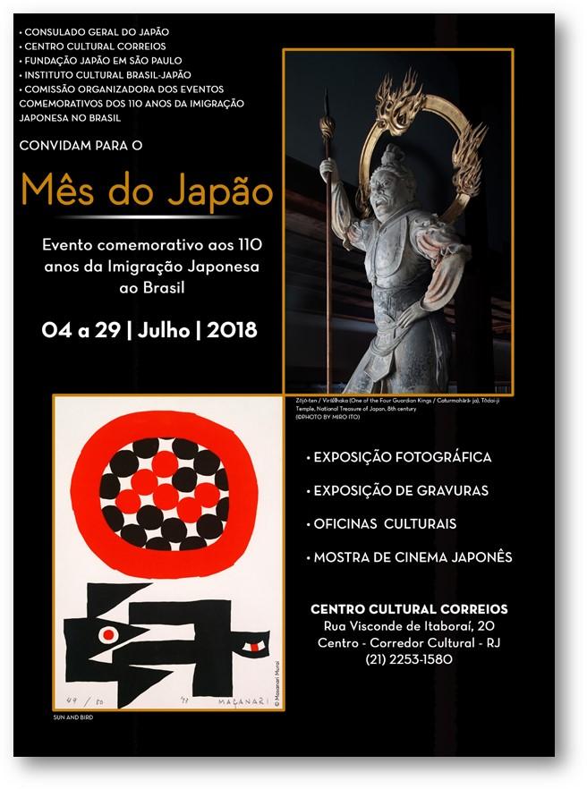 """d930086e1 Rio de Janeiro  Mês do Japão 2018 shows """"Road of Light and Hop"""" at the  Centro Cultural dos Correios (4th -29th July)"""